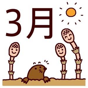 3月スタート|ミナミ心斎橋で働く貸店舗専門不動産社長のブログ