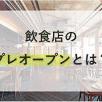 飲食店開業の際におこなう「プレオープン」を効果的にする方法とは