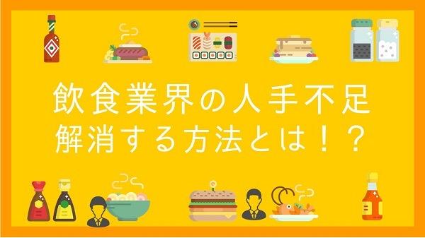 飲食店の人手不足解消のために出来る工夫|ミナミ心斎橋の飲食居抜き貸店舗専門営業マンのブログ