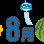 8月スタート|ミナミ心斎橋で働く貸店舗専門不動産社長のブログ