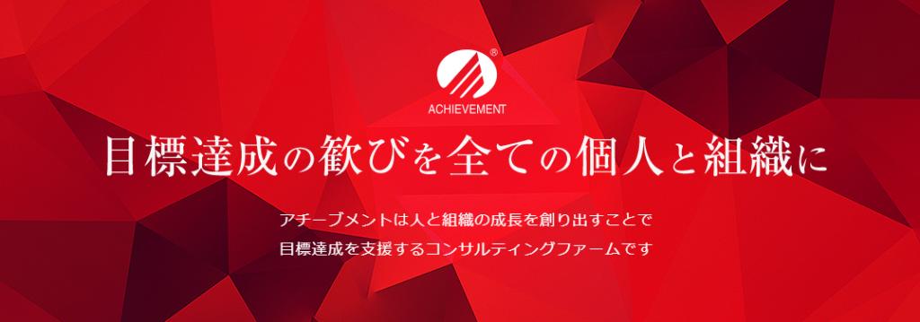 アチーブメントセミナー ミナミ心斎橋で働く貸店舗専門不動産社長のブログ