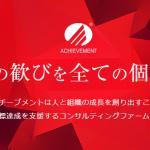 アチーブメントセミナー|ミナミ心斎橋で働く貸店舗専門不動産社長のブログ