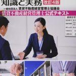 賃貸経営管理士|ミナミ心斎橋で働く貸店舗専門不動産社長のブログ