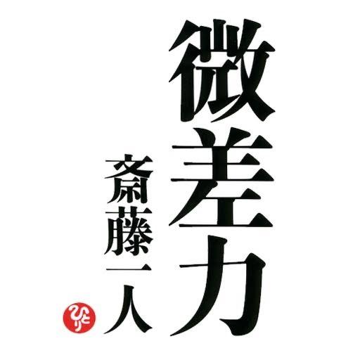 微差が大差|ミナミ心斎橋で働く貸店舗専門不動産社長のブログ