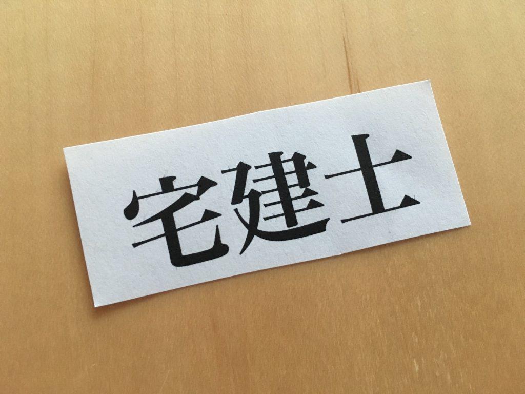 宅建試験|ミナミ心斎橋で働く貸店舗専門不動産社長のブログ