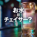 チェイサーとは?|ミナミ心斎橋の飲食居抜き貸店舗専門営業マンのブログ