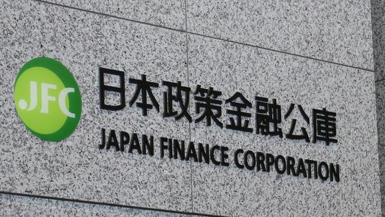 日本政策金融公庫から借りた開業資金を運転資金として活用するには?