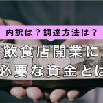 飲食店を開業に必要な期間と資金はいくら?|ミナミ/心斎橋の飲食居抜き貸店舗専門営業マンのブログ