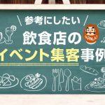 1月の飲食店イベント|ミナミ/心斎橋の飲食居抜き貸店舗専門営業マンのブログ