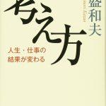 考え方|ミナミ心斎橋で働く貸店舗専門不動産社長のブログ