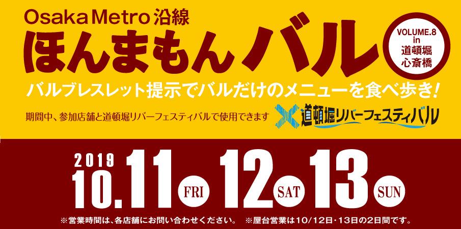大阪ミナミで大人気のバルイベントといえば【ほんまもんバル】