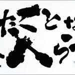 したことないをへらす|ミナミ心斎橋で働く貸店舗専門不動産社長のブログ