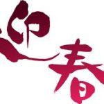 迎春|ミナミ心斎橋で働く貸店舗専門不動産社長のブログ