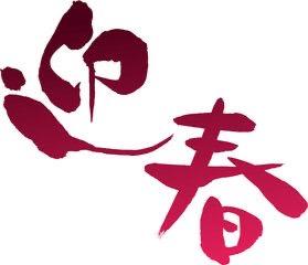 迎春 ミナミ心斎橋で働く貸店舗専門不動産社長のブログ