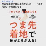 つま先着地で体がよみがえる!|ミナミ心斎橋で働く貸店舗専門不動産社長のブログ