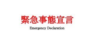 緊急事態宣言|ミナミ心斎橋で働く貸店舗専門不動産社長のブログ