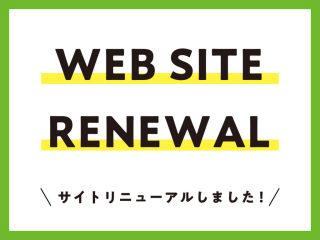HPリニューアル|ミナミ心斎橋で働く貸店舗専門不動産社長のブログ