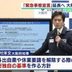 緊急事態宣言延長へ|ミナミ心斎橋で働く貸店舗専門不動産社長のブログ