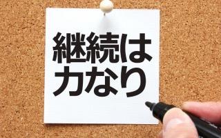 ダイエット1年|ミナミ心斎橋で働く貸店舗専門不動産社長のブログ