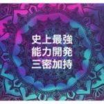 三密|ミナミ心斎橋で働く貸店舗専門不動産社長のブログ