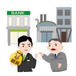 飲食店の新規開業の際に融資を受けるなら国金・銀行どちらがいいか?