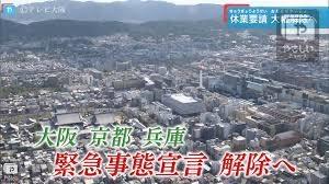 緊急事態宣言解除|ミナミ心斎橋で働く貸店舗専門不動産社長のブログ