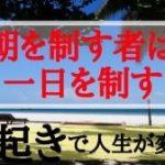 早起きの習慣|ミナミ心斎橋で働く貸店舗専門不動産社長のブログ