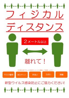 physical distancingで安心・安全を|ミナミ心斎橋で働く貸店舗専門不動産社長のブログ