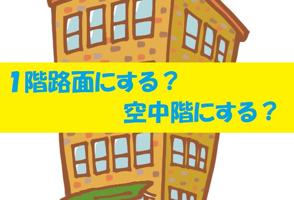 飲食店開業の際の【1階路面】【空中階(2階~)】の比較