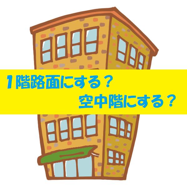 心斎橋で飲食店開業【1階路面テナント】と【空中階2F~テナント】を徹底比較