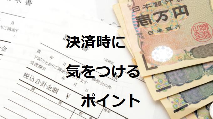 【バー開業】物件契約時のお金の支払い方法は現金か振込です