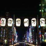 【道頓堀川万灯祭2020】開催