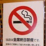 ご存知ですか?2020年4月1日以降新規開業の飲食店は原則禁煙です