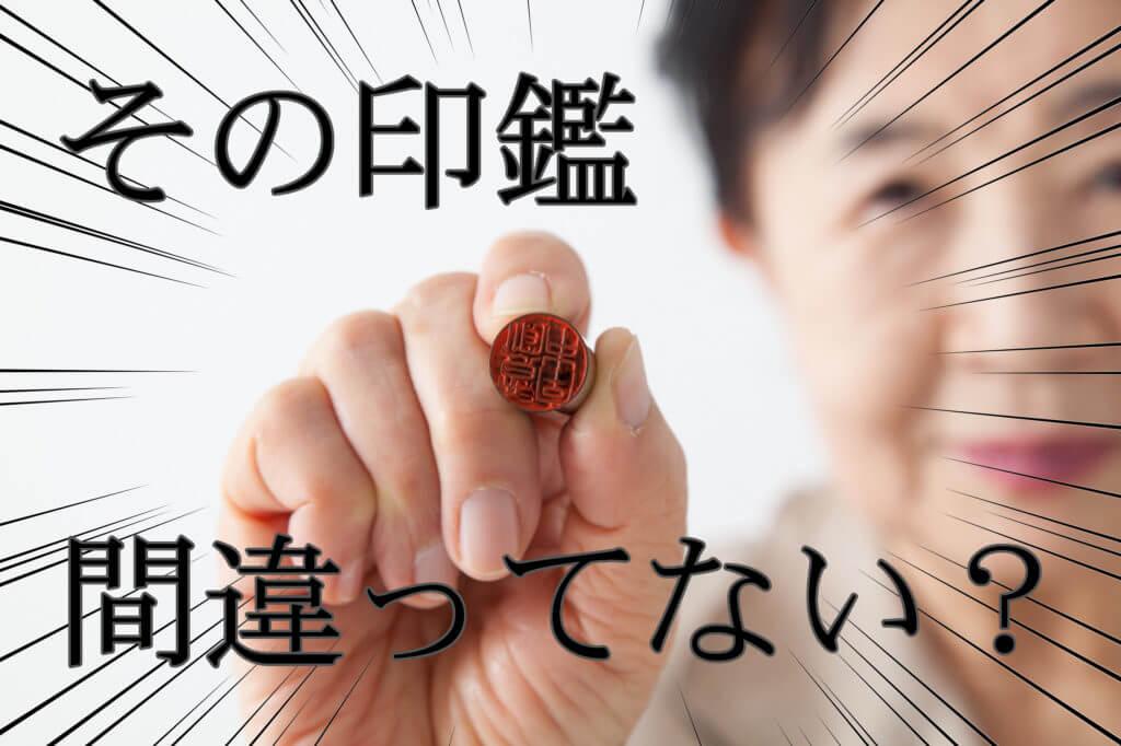 【テナント契約】実印のトラブルについて解説