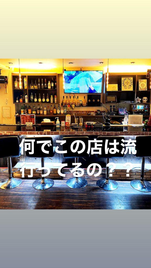ミナミで【バーを開業されたい方は必見】人気店・繁盛店の特徴教えます