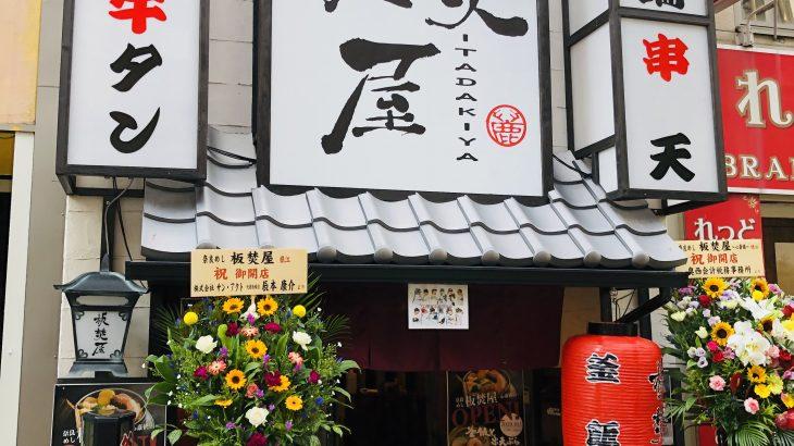 心斎橋で古都奈良の料理が楽しめる【板焚屋心斎橋店】に行ってきました