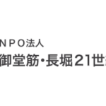 【ミナミ心斎橋の地域清掃活動】NPO法人御堂筋・長堀21世紀の会
