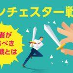 ランチェスター戦略|ミナミ心斎橋で働く貸店舗専門不動産社長のブログ