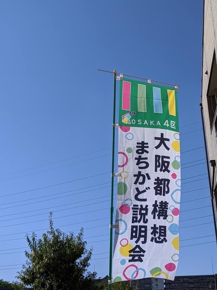 【大阪都】となるか?今後の大阪を大きく左右する都構想住民投票へ!
