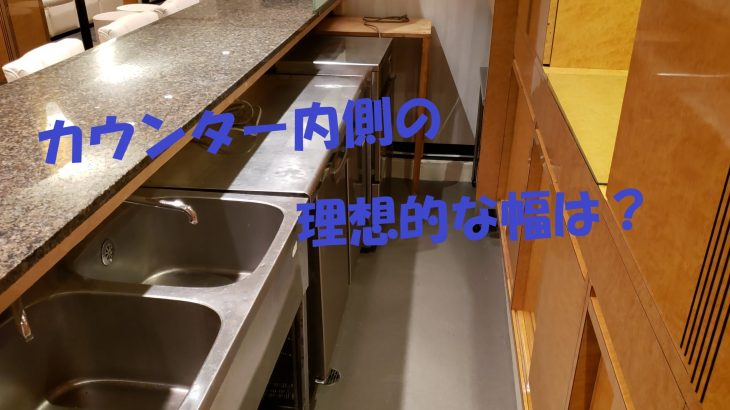 バー居抜き物件のカウンターの内側の幅はどのぐらい必要か?