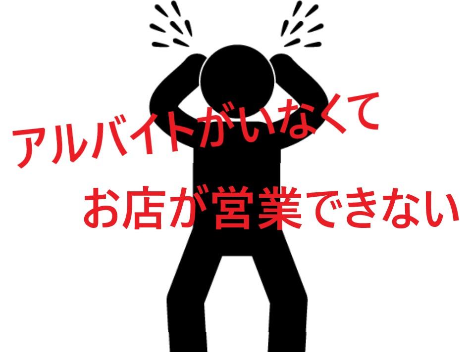 【スナック開業】当日にバイトが来ない・・そうならないための【5つの対策】