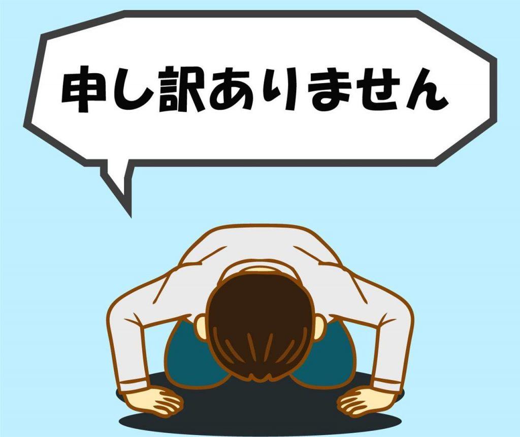 社長ブログ休載のお知らせ