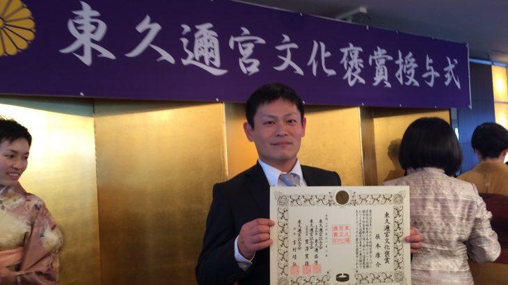東久邇宮文化褒章を受賞させていただきました