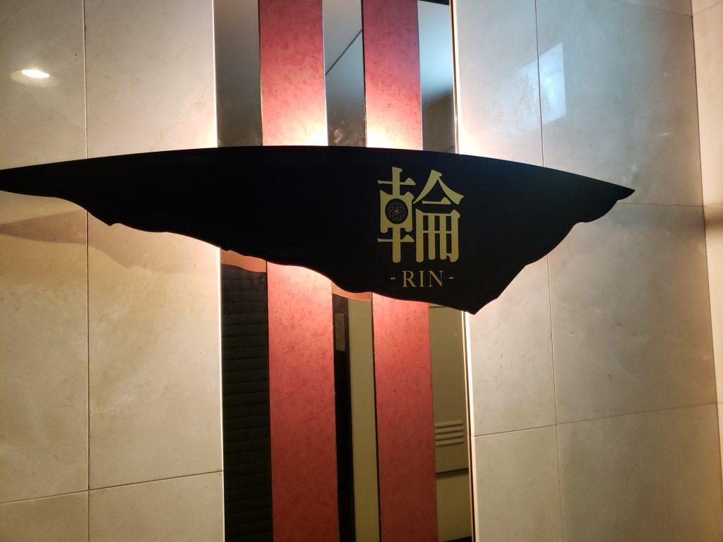 宗右衛門町のBAR【輪~RIN~】さんに行ってきました!