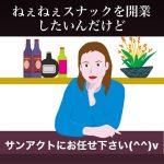 【完全解説】心斎橋でスナックを開業される方へ物件の探し方と手順を説明