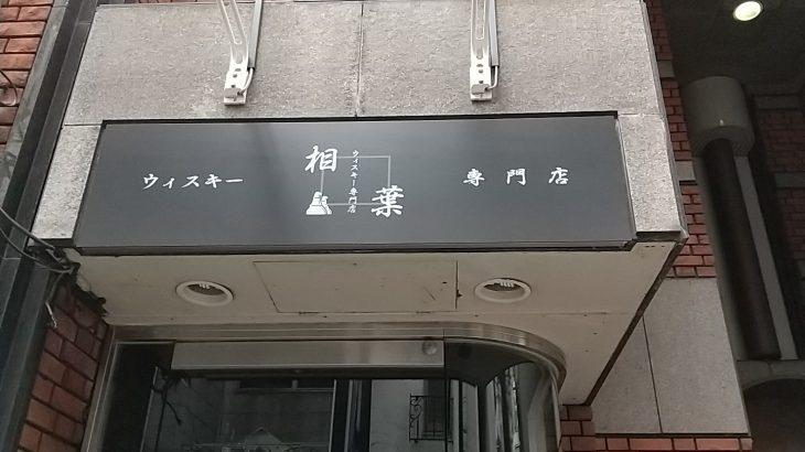 三ツ寺筋にウイスキー専門【相葉】様グランドオープン