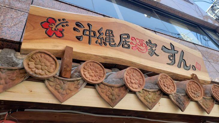 東心斎橋に本格沖縄居酒屋がグランドオープン【 沖縄居酒屋 すん。】