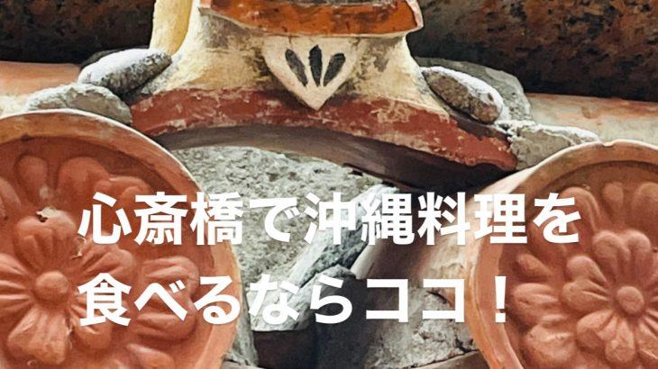 イチオシ!東心斎橋で【本格沖縄料理】を食べるならココ!