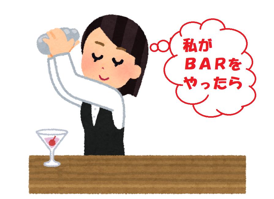 ミナミの【女性バー経営者の本音】バーを開業して良かったこと第一位は