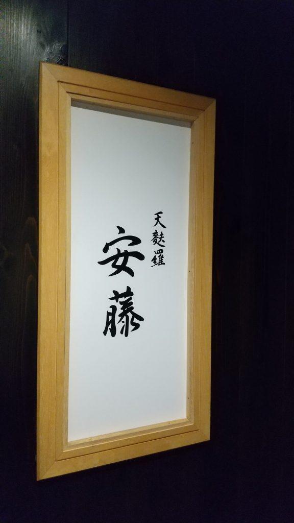 ☆祝御開店☆【天麩羅安藤】2021年6月4日宗右衛門町にオープン!